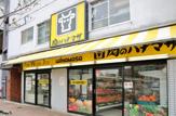 肉のハナマサ西新宿店