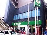 サミット笹塚店