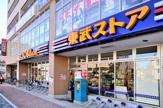東武ストア西池袋店