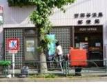 世田谷淡島郵便局