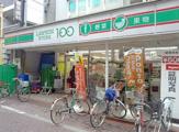 ローソンストア100桜新町一丁目店