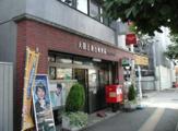 大田上池台郵便局