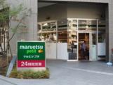 マルエツプチ東池袋三丁目店