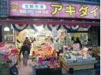 生鮮市場アキダイ荻窪店