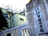 渋谷区立笹塚中学校