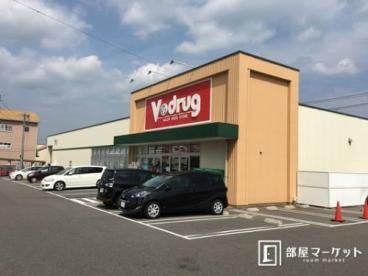 V・drug 上地店の画像1