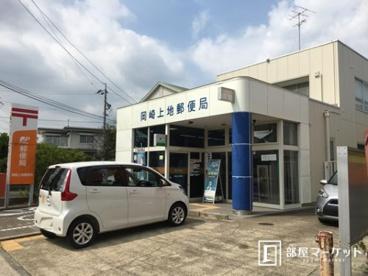 岡崎上地郵便局の画像1