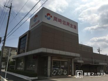 岡崎信用金庫 上地支店の画像1