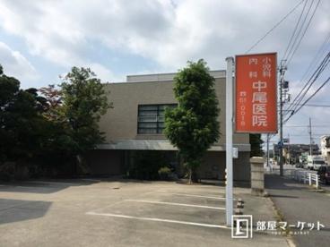 中尾医院の画像1
