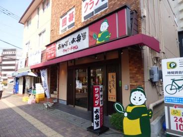 クックチャム南福岡駅店の画像1