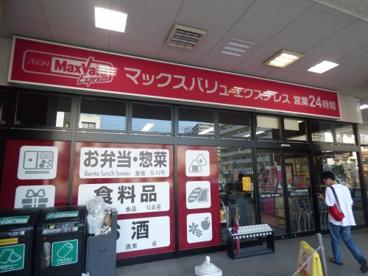 マックスバリュエクスプレスJR南福岡店の画像1