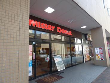 ミスタードーナツ JR南福岡ショップの画像1