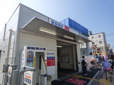 雑餉隈駅の画像1