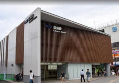 国領駅の画像1