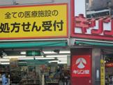キリン堂 北浦和駅前店(調剤)