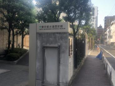 東京都水道歴史館の画像2