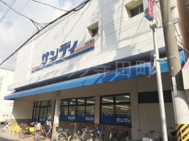サンディ 恵我之荘店の画像1