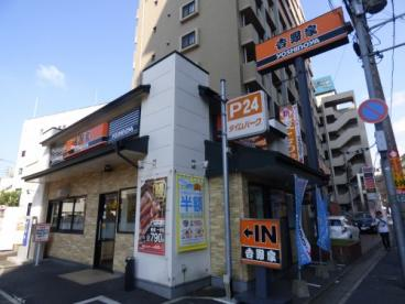 吉野家 大橋店の画像1