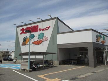 (株)大阪屋ショップ 藤木店の画像1