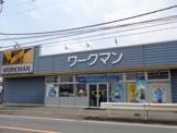 ワークマン 熊谷肥塚店
