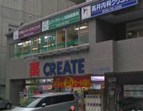 クリエイトエス・ディー相模原5丁目店