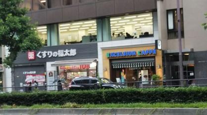 くすりの福太郎 麹町店の画像1
