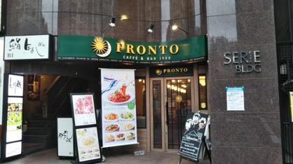 プロント 麹町店の画像1