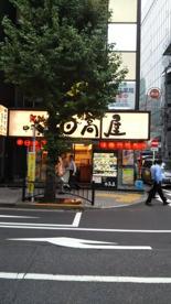 日高屋 麹町プリンス通店の画像1