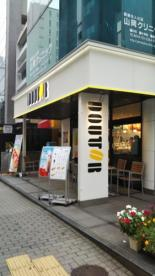 ドトールコーヒーショップ 麹町4丁目店の画像1