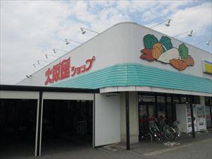 大阪屋ショップ 婦中店の画像1