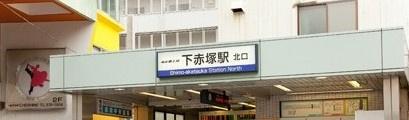 下赤塚の画像1