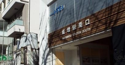 成増駅の画像1