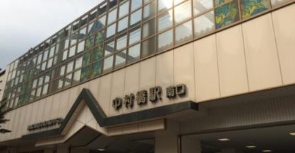 中村橋駅の画像1