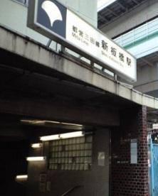 新板橋駅の画像1