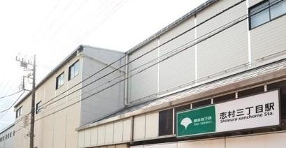 志村三丁目駅の画像1