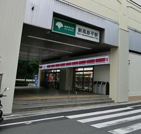 新高島平駅の画像1