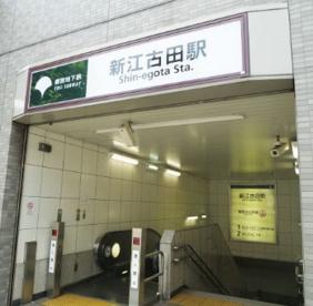 新江古田の画像1