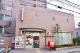 足立西綾瀬郵便局