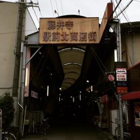 藤井寺駅前北商店街(南詰)の画像1