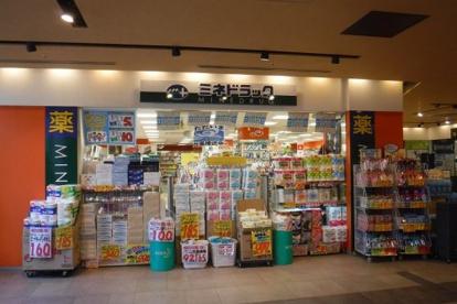 ミネ・ドラッグ ユニゾンモール東中野店の画像1