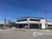西尾信用金庫 岡崎駅西支店