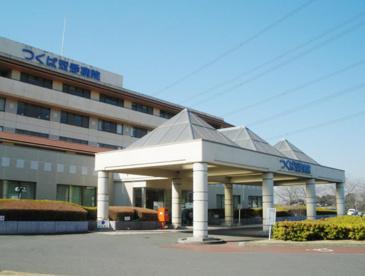 つくば双愛病院の画像1