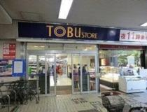 東武ストア高島平店