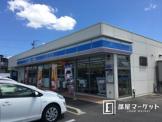 ローソン 岡崎若松店