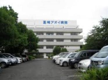 茎崎アオイ病院の画像1