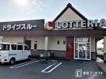 ロッテリア 竜東メーンロード店