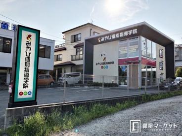 みやび個別指導学院 岡崎東校の画像1
