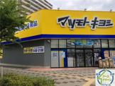 マツモトキヨシ 加古川駅前店