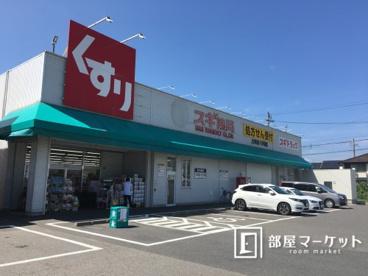 スギ薬局 土井店の画像1