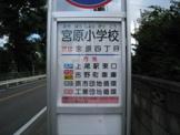 宮原小学校(バス)